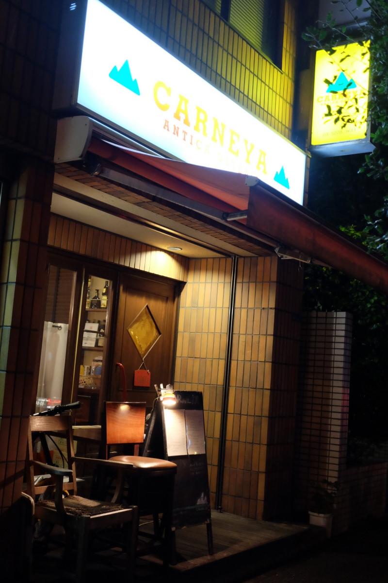 熟成肉を満喫@ANTICA OSTERIA CARNEYA[牛込神楽坂/東京]_c0013687_1755162.jpg