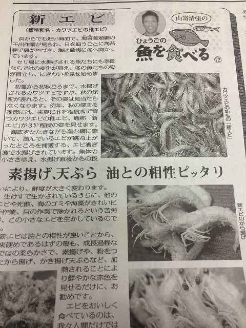 ひょうごの魚を食べる_d0268290_8113414.jpg