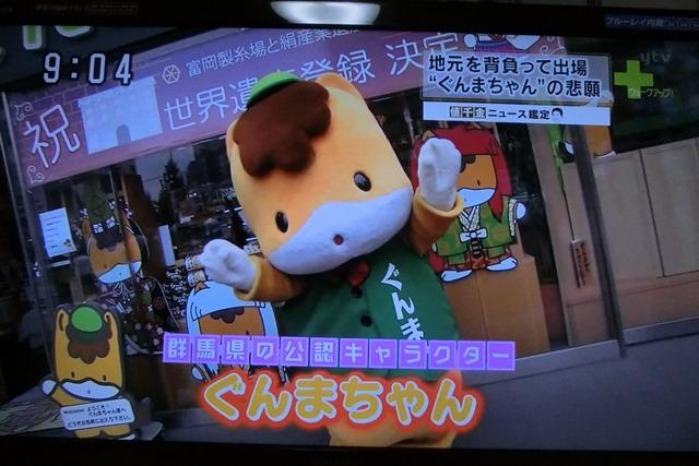 群馬県公認キャラクターぐんまちゃんが今年のゆるキャラグランプリを獲得おめでとう!!_d0181492_21241929.jpg