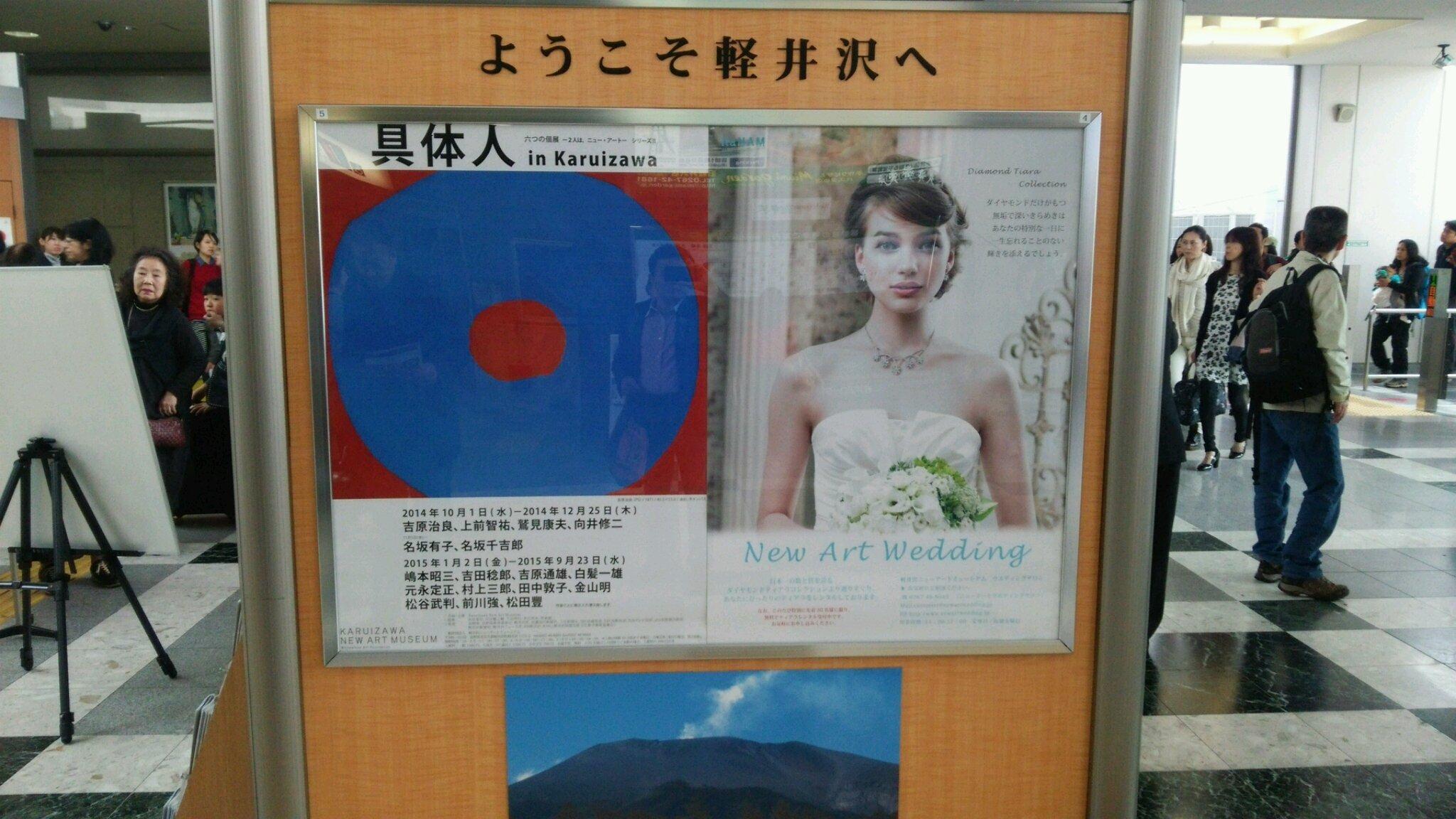 軽井沢ニューアートミュージアムに行きました。_e0119092_11363885.jpg