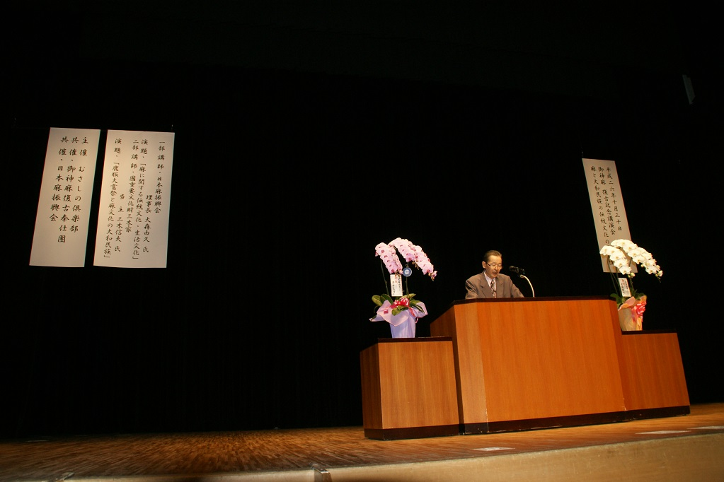 平成廿六年 十月卅日 「麻と大和民族の伝統文化の重要性」 於新宿區「四谷區民ホール」 _a0165993_2239543.jpg