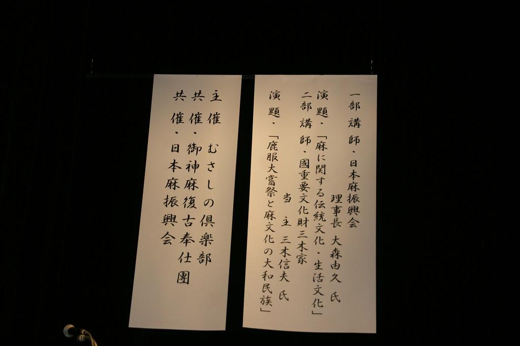 平成廿六年 十月卅日 「麻と大和民族の伝統文化の重要性」 於新宿區「四谷區民ホール」 _a0165993_2240826.jpg