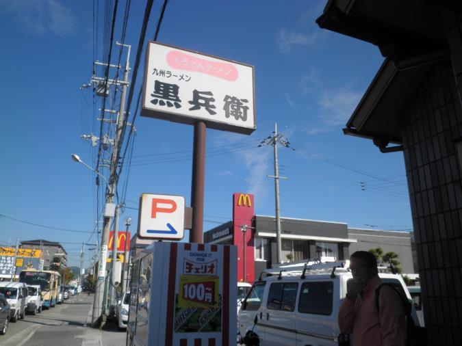 九州ラーメン黒兵衛  宝塚店_c0118393_14195658.jpg