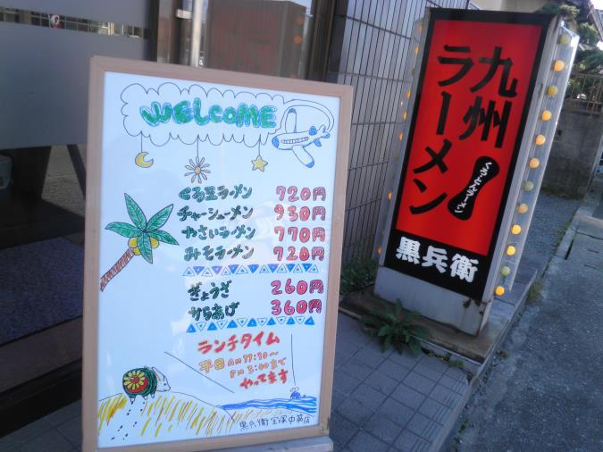 九州ラーメン黒兵衛  宝塚店_c0118393_1426167.jpg