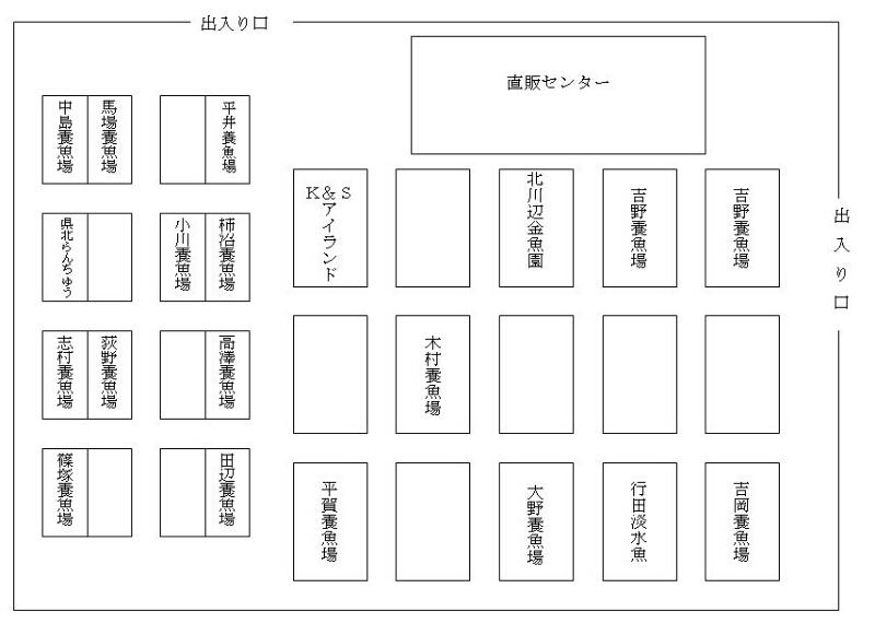 さいたま養殖魚まつり(2014秋)_b0298605_1819259.jpg