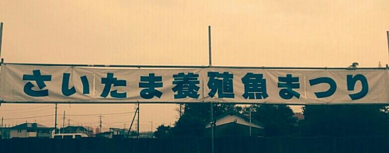 さいたま養殖魚まつり(2014秋)_b0298605_18281462.jpg