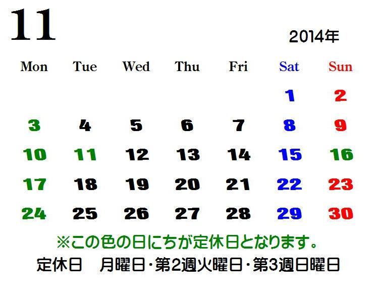2014年 11月の定休日です。_e0131611_163258100.jpg