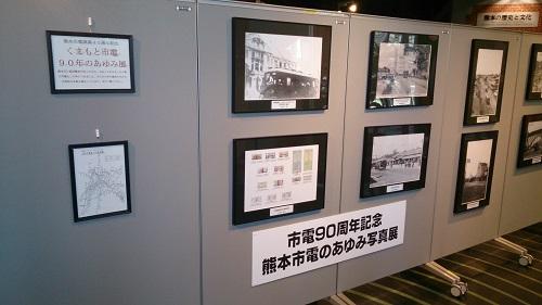熊本市電のあゆみ写真展_b0228113_15054920.jpg