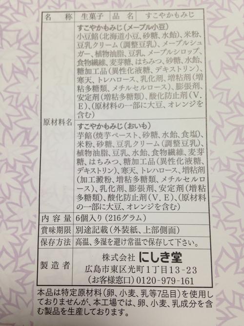すこやかもみじ_a0267942_22182028.jpg