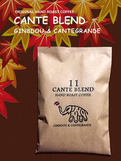 November / CANTE BLEND_b0195242_07205643.jpg