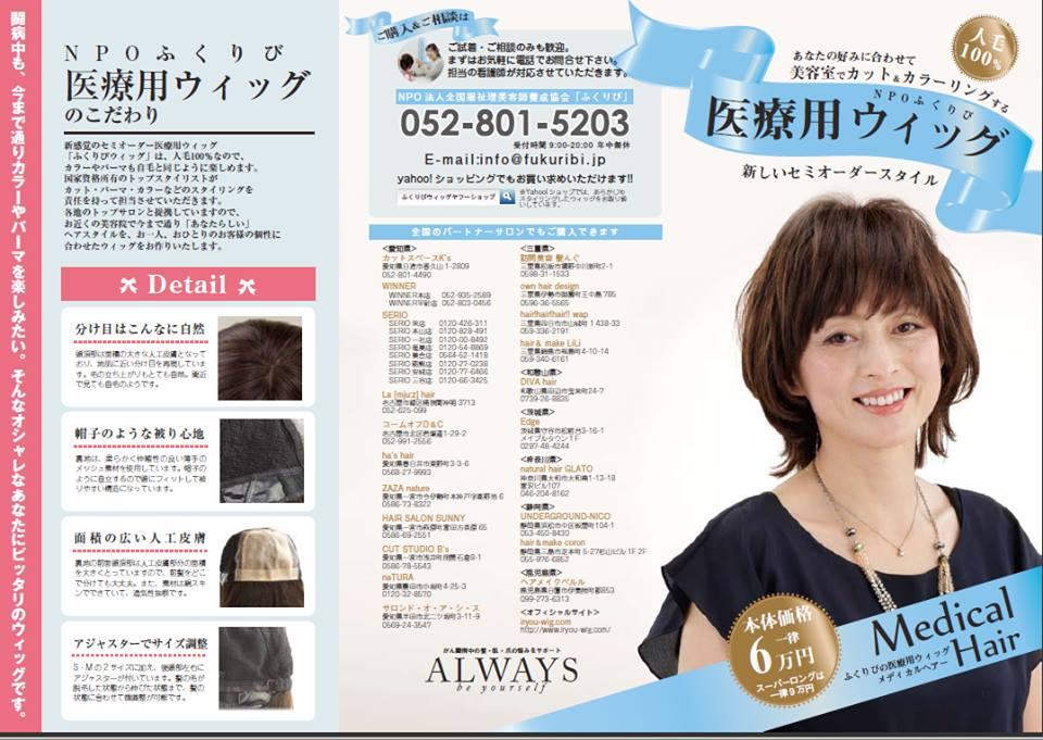 ふくりび医療用ウィッグ試着会スケジュール(11月)_f0277245_10341697.jpg