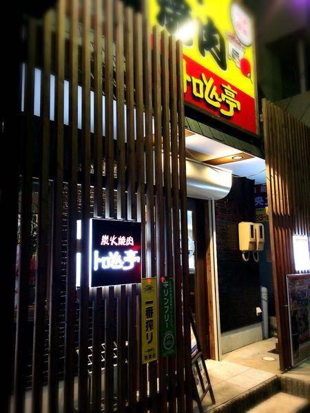 炭火焼肉トロとん亭_e0292546_2045732.jpg