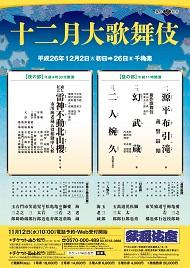 '14,11,4(火)12月の大歌舞伎と勝浦の海3景!_f0060461_1605294.jpg