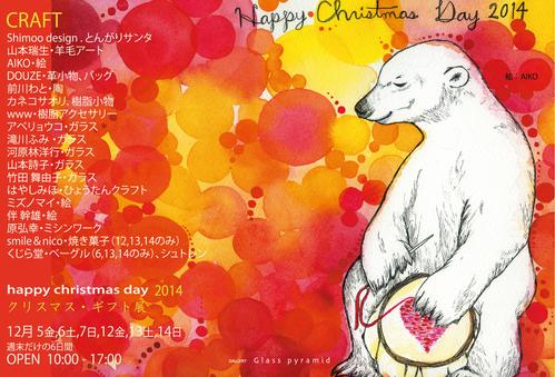 クリスマス・ギフト展 2014_b0151262_17374592.jpg