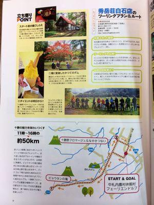 続☆中札内自転車ツアー_d0197762_12473455.jpg