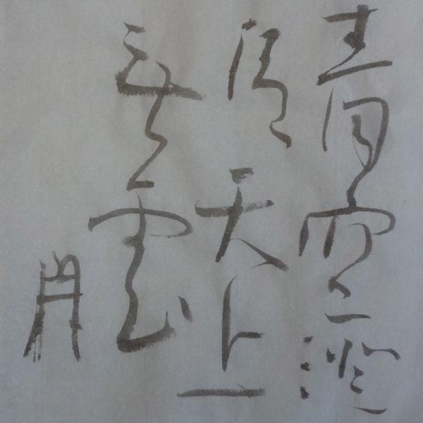 朝歌11月4日_c0169176_07480099.jpg