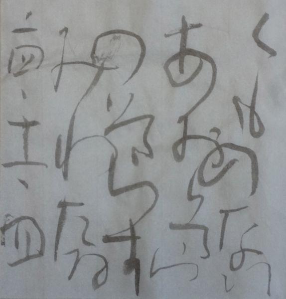 朝歌11月4日_c0169176_07480635.jpg
