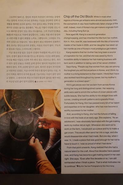 済州島とソウル 郷土料理と民族芸術に触れる旅 その4 パワースポットから冠帽資料館と石文化公園_a0223786_14413784.jpg