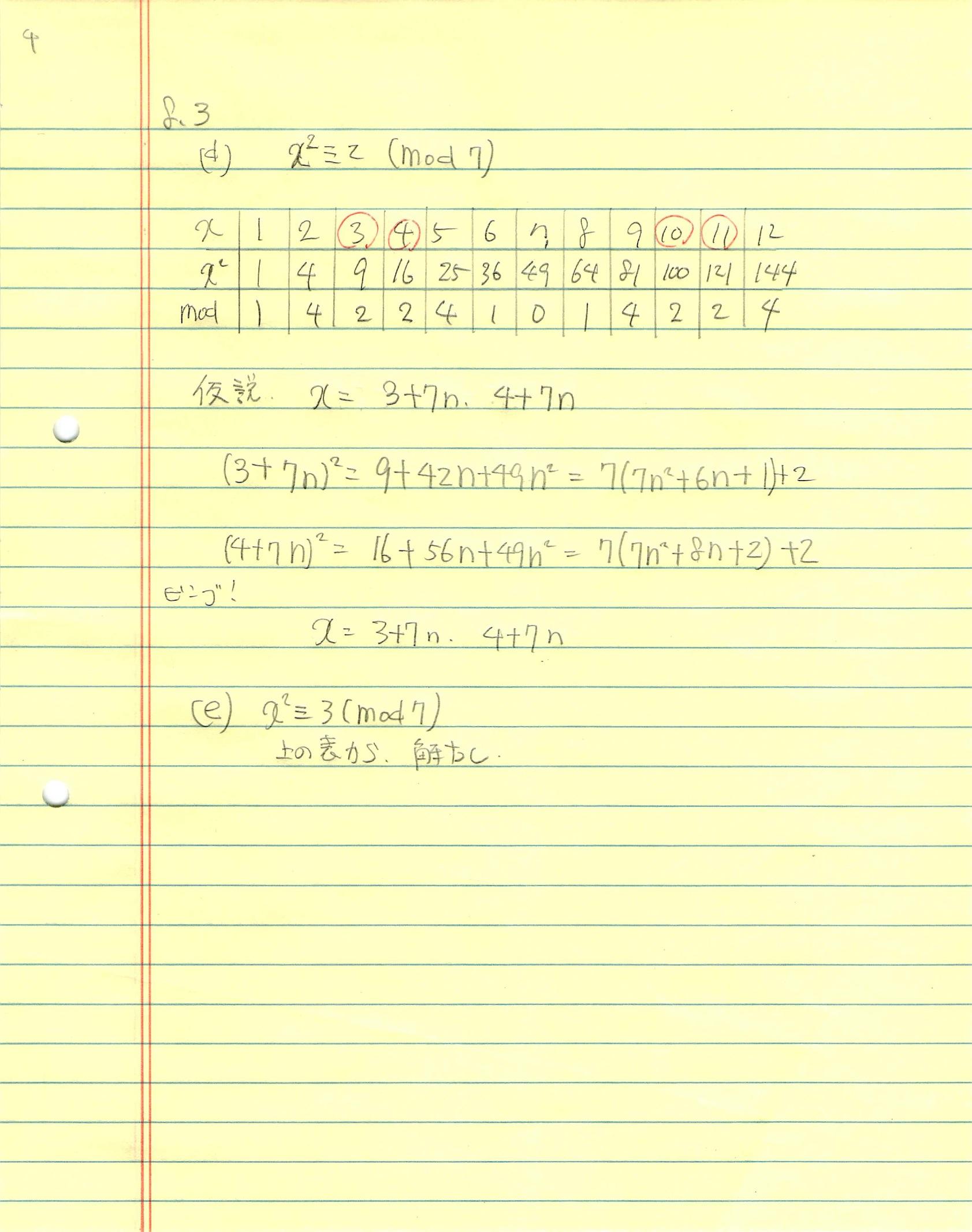 8.3 (b) 「はじめての数論」問題解答_d0164691_13483124.jpg