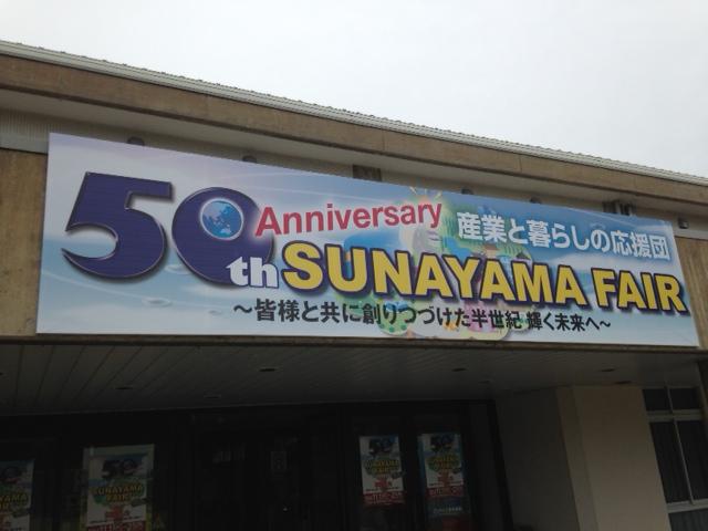 SUNAYAMA FAIR無事終了!_e0183792_13361973.jpg