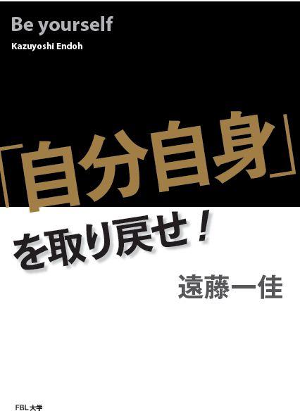 No.2613 11月4日(火):小冊子「自分自身を取り戻せ!」の販売期間が決定しました_b0113993_2274462.jpg