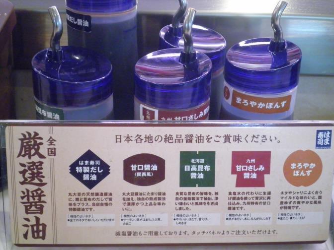 はま寿司    門真岸和田店_c0118393_15102547.jpg
