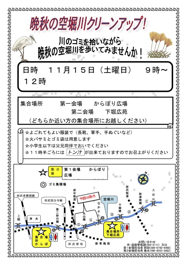 空堀川のクリーンアップ(東村山市)のお知らせ_a0258102_14405791.jpg