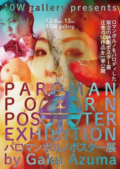 パロマンポルノ・ポスター展 by Gaku Azuma 終了しました。_f0138928_13201566.jpg