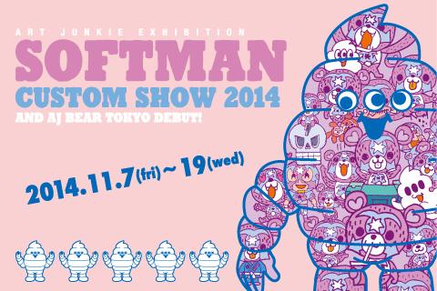 11/7~19 アートジャンキー展 「 SOFTMAN カスタムショー2014 」 開催のお知らせ_f0010033_20551466.jpg