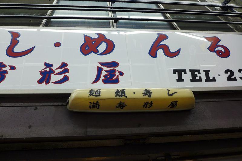 この季節は鯖やろ!「満寿形屋(ますがたや)」さん 「jolie parole」さん (京都市)_d0108737_1421074.jpg