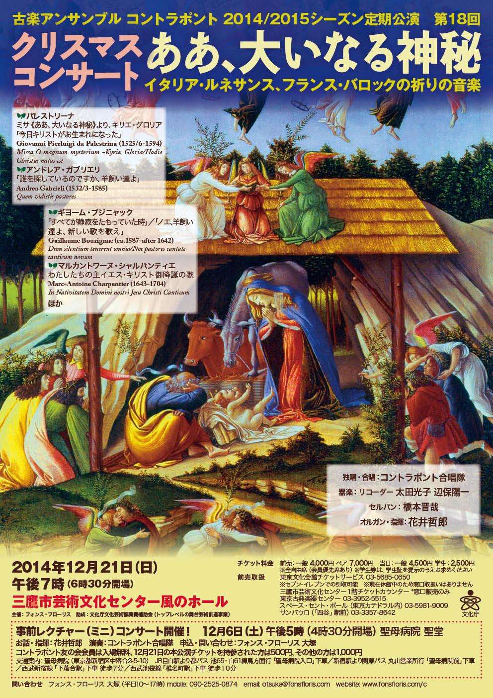 クリスマスコンサート「ああ、大いなる神秘」 2014年12月21日コントラポント_c0067238_23443506.jpg