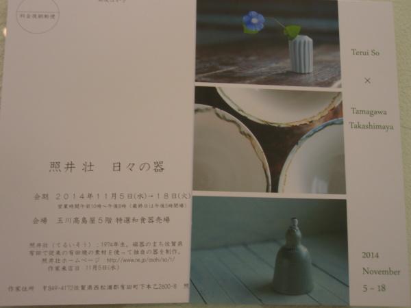 小林慎二さん、照井壮さんの個展ご案内_b0132442_17054694.jpg