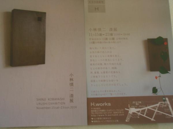 小林慎二さん、照井壮さんの個展ご案内_b0132442_17060627.jpg