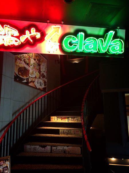 CLaVa (クラバ)_e0292546_1403590.jpg