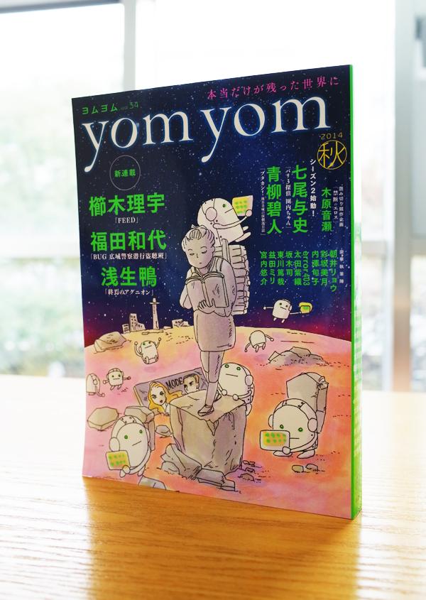小説新潮別冊『yom yom(ヨムヨム)』vol.34<秋>_c0048265_140480.jpg