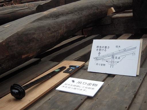 文化財建造物の保存修理 知恩院御影堂 2014年_a0164068_1072493.jpg