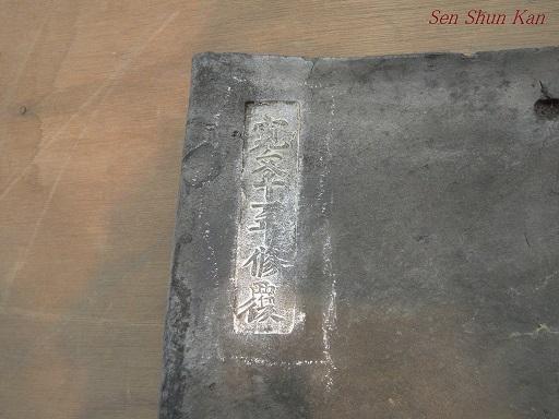 文化財建造物の保存修理 知恩院御影堂 2014年_a0164068_109949.jpg