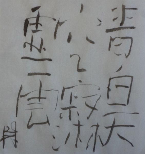 朝歌11月5日_c0169176_07574875.jpg