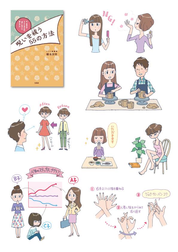 宝島社『呪いを祓う55の方法』_d0272182_18563181.jpg