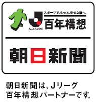 FC東京にシャビが来る!?:Jリーグ百年構想もアカヒ新聞の捏造だった!?_e0171614_1821740.png