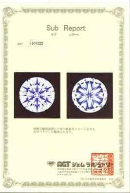 ☆゚+.スノープレシャスダイヤモンド+.☆ 大好評!!!_b0309424_15295698.jpg