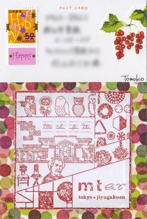 カード文通 Margaretさんへ_a0275527_22381664.jpg