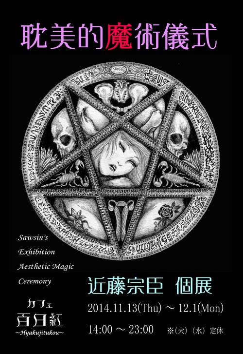 近藤宗臣 個展 「耽美的魔術儀式」_a0093332_1245440.jpg