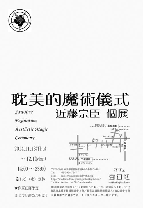 近藤宗臣 個展 「耽美的魔術儀式」_a0093332_1251528.jpg