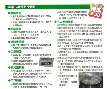 東京、昭島で、いわいずみ短角牛串が食べれます!_b0206037_18555124.jpg