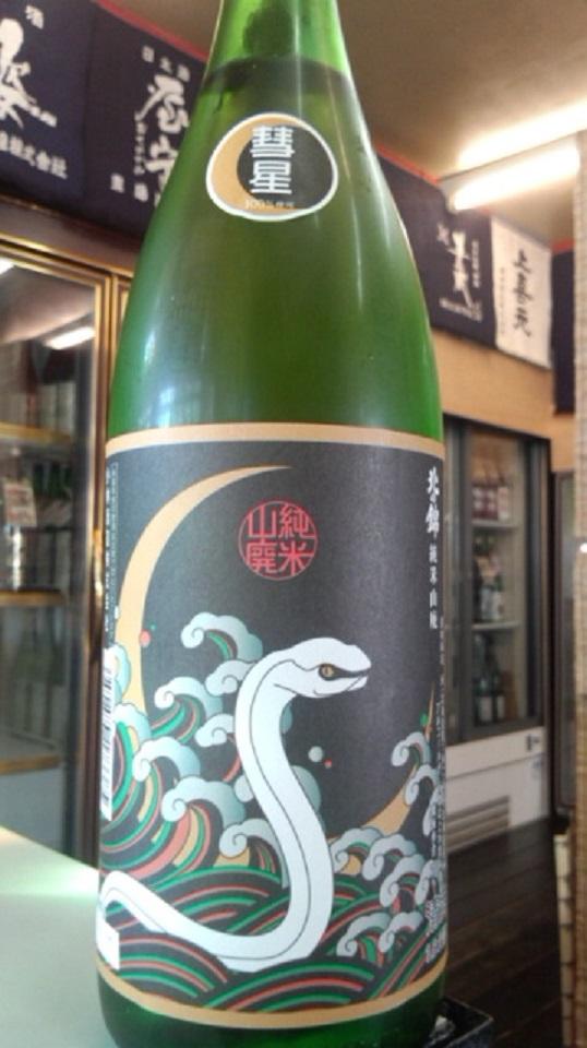 【日本酒】北の錦 山廃純米酒 彗星70 火入 黒蛇ver 限定 25BY_e0173738_10234240.jpg