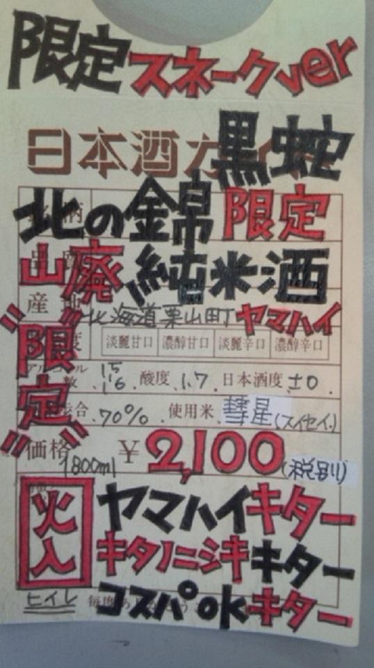 【日本酒】北の錦 山廃純米酒 彗星70 火入 黒蛇ver 限定 25BY_e0173738_1024056.jpg