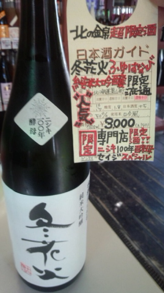 【日本酒】北の錦 山廃純米酒 彗星70 火入 黒蛇ver 限定 25BY_e0173738_10241639.jpg