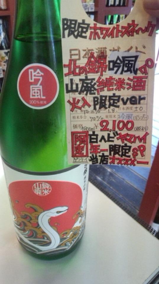 【日本酒】北の錦 山廃純米酒 彗星70 火入 黒蛇ver 限定 25BY_e0173738_1024923.jpg