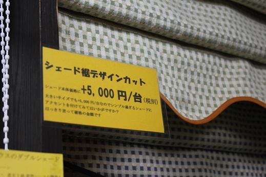 裾デザインカット料金一律5,000円_e0133255_222045.jpg